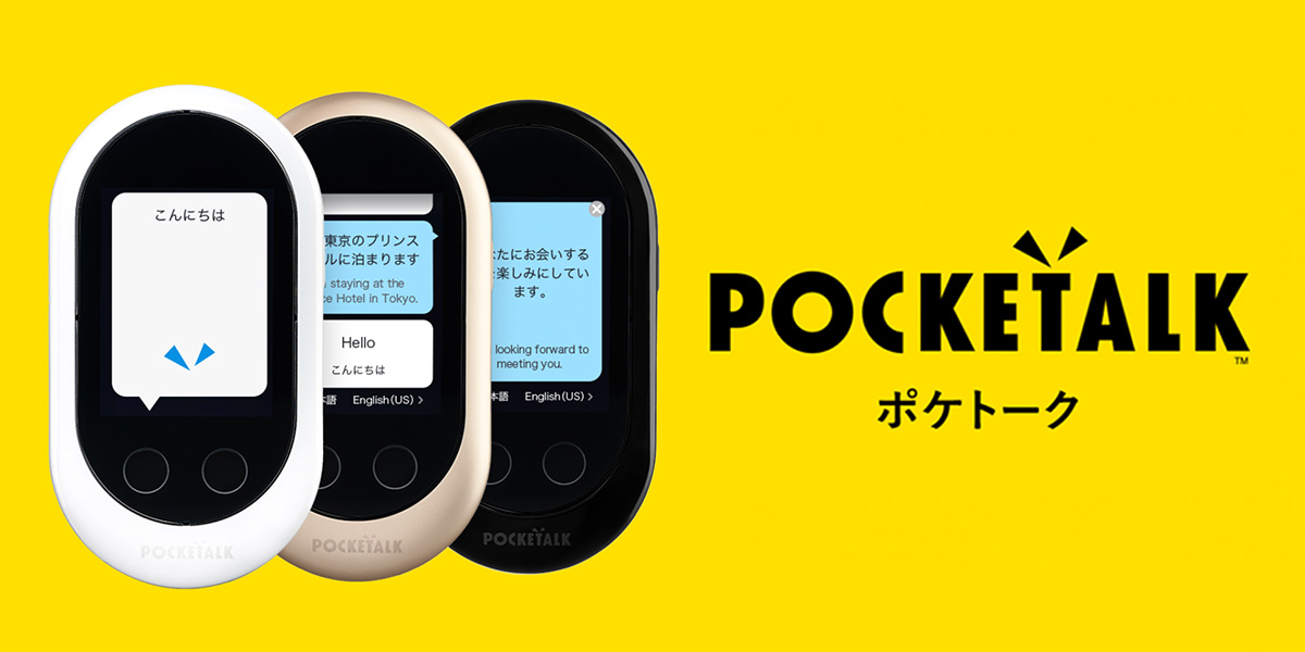 pockeTalk